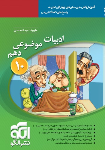http://www.olgoobooks.ir/files/cache/files-products-adabiat-mozoie%5B9b3f41312e970d39a628f6ffda32f81f%5D.jpg